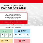 新型コロナ自民党特設サイト